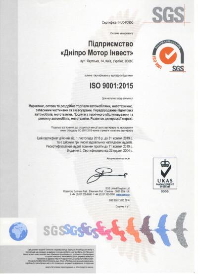сертификат_укр