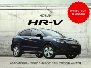 HR-V News
