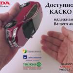 каско_29012015