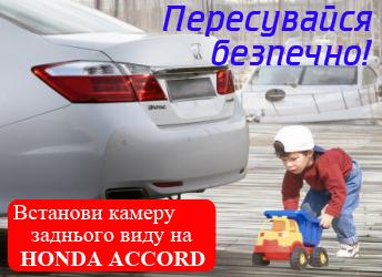 Accord камера344_250