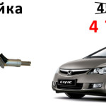 dvm_honda_civic_4d_(2006-2012)1300x430