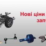 Parts_1300х430