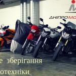 Сезонне зберігання мототехніки