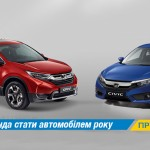 Honda_CR-V_Civic_FB_Post_AOY(studio)