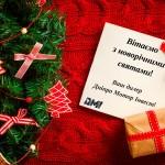 Вітаємо з новорічними святами!Ваш дилер Дніпро Мотор Інвест!