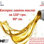 Єкспрес-заміна масла!за 132 грн30 хв. (1)