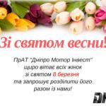 Зі святом весни! (4)
