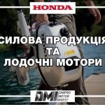 силовое оборудование и лодочные моторы HONDA4
